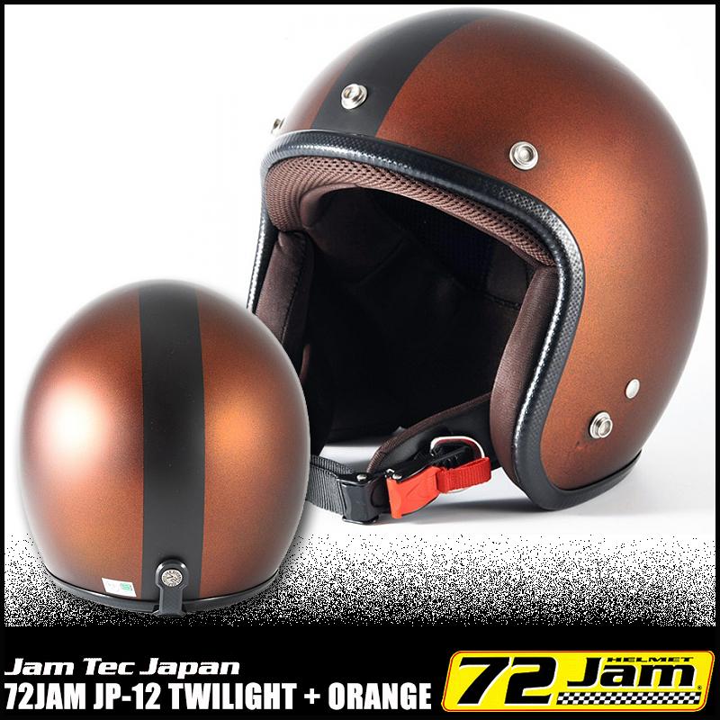 【送料無料】 ジャムテックジャパン 72JAM JP-12 TWILIGHT+ ORANGE (トワイライト キャンディーオレンジ) スモールジェットヘルメット FREEサイズ(57-60cm) バイク/ヘルメット/ジェットヘルメット/スモールジェット/メンズ/レディース/ハーレー/アメリカン/シングル