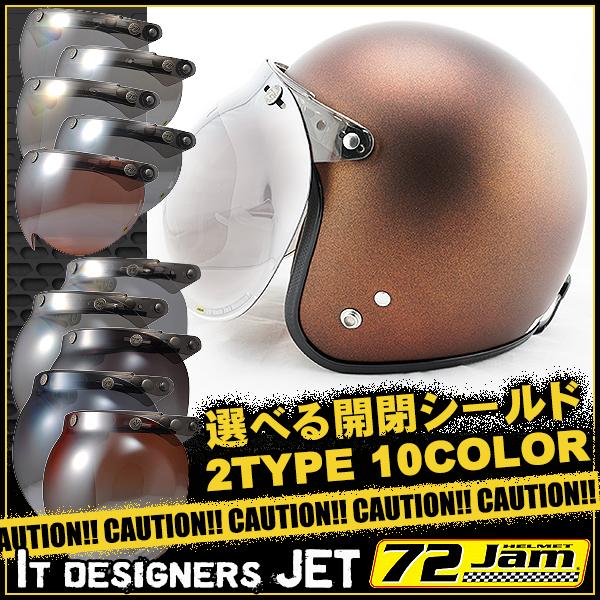 【送料無料】【開閉式フリップアップシールド付き】 ジャムテックジャパン 72JAM JP-12 TWILIGHT+ ORANGE (トワイライト キャンディーオレンジ) スモールジェットヘルメット メンズ レディース バイク ハーレー アメリカン シングル あす楽