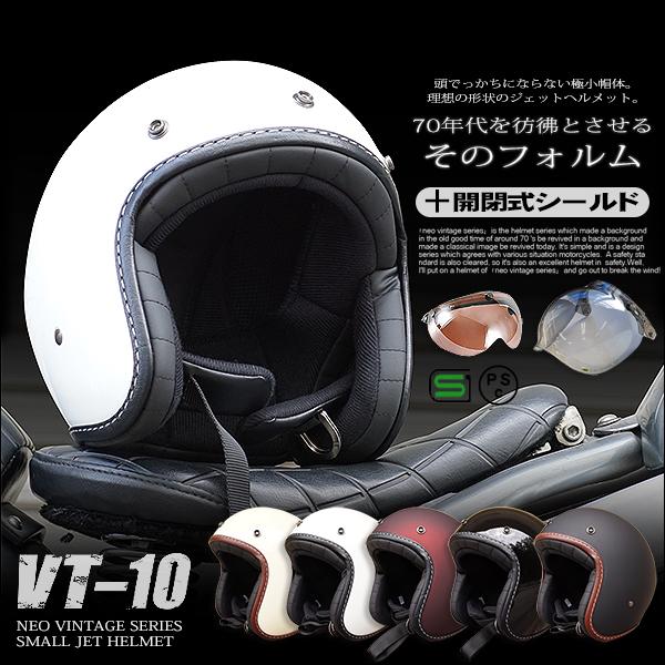 【送料無料】【10タイプより選べる開閉式シールド付き】 NEO VINTAGE SERIES VT-10 スモールジェットヘルメット 全5カラー 70年代風の小さな帽体 ハンドステッチタイプモール SG規格 バイク/アメリカン/ハーレー/メンズ/レディース/男性用/女性用