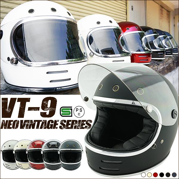 【あす楽 送料無料】【専用カラーシールド全5色有り】 NEO VINTAGE SERIES VT-9 フルフェイスヘルメット 全6カラー SG規格 全排気量適合 バイク オートバイ ヘルメット フルフェイス 族ヘル 旧車 アメリカン ハーレー VT9