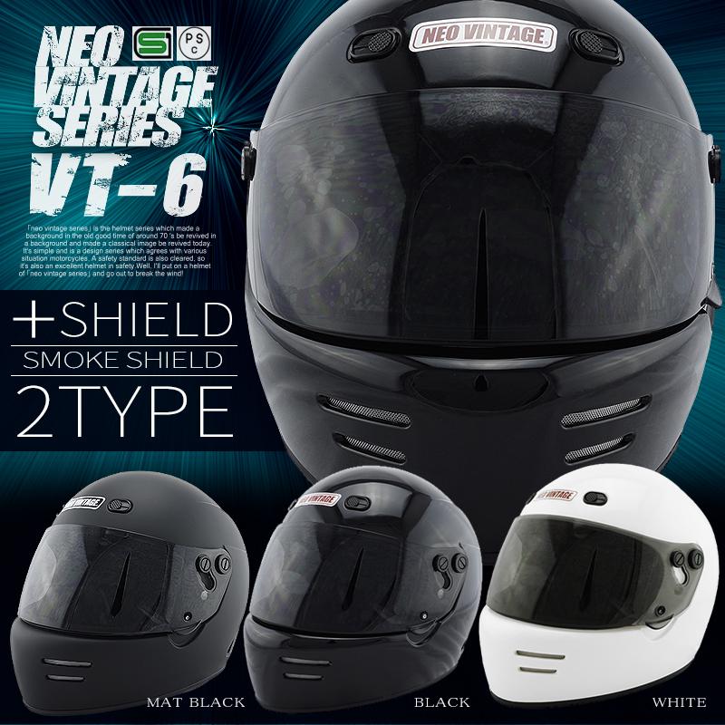 [送料無料/あす楽][専用カラーシールド付き] NEO VINTAGE SERIES VT-6 ドラッガースタイル フルフェイスヘルメット 全3カラー SG規格 全排気量適合品スモークシールドセット[シールドは2カラーより選択可能]