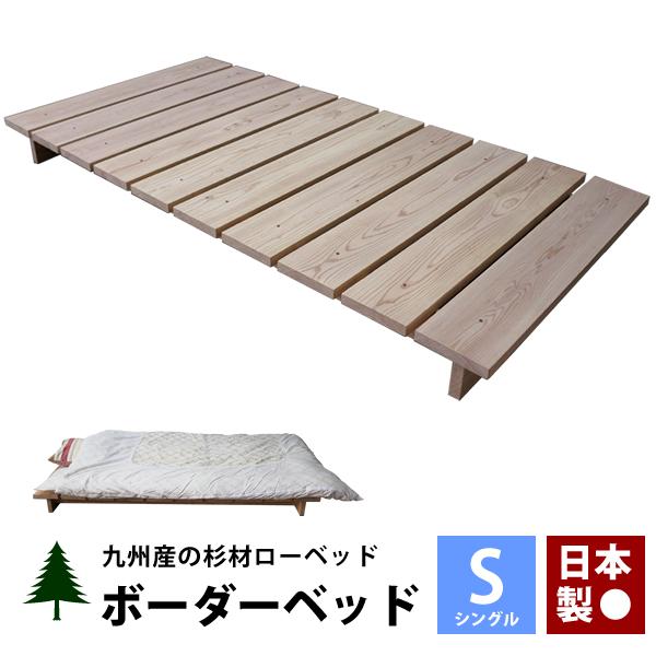 ローベッド すのこベッド シングルベッド ベッドフレーム フロアベッド 国産 無垢 すのこ ベッド シングル フレーム ロータイプ 杉 木製 天然木 低い 低め ナチュラル カントリー 北欧 大川家具【ボーダーベッド】