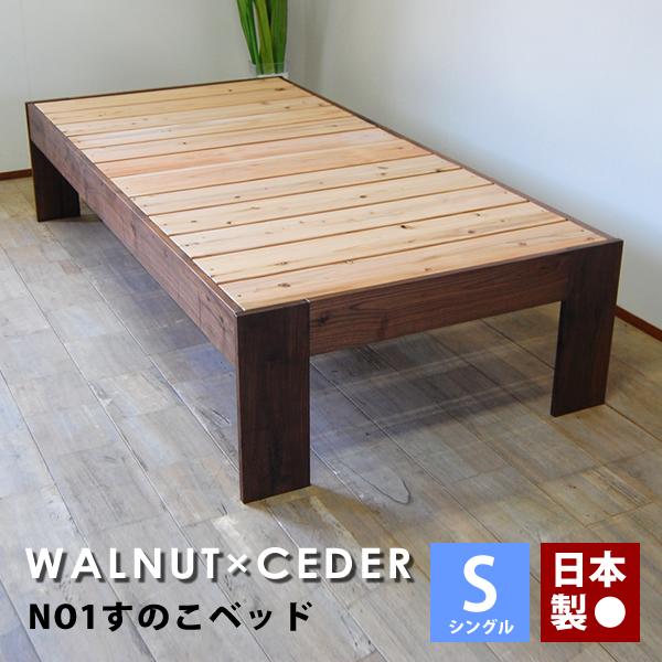 ベッド シングル すのこベッド シングルベッド ベッドフレーム ベット 国産 無垢 すのこ フレーム ヘッドレス 杉 ウォールナット 木製 天然木 ナチュラル 北欧 シンプル 大川家具 日本製 新築 引越し No1すのこベッド