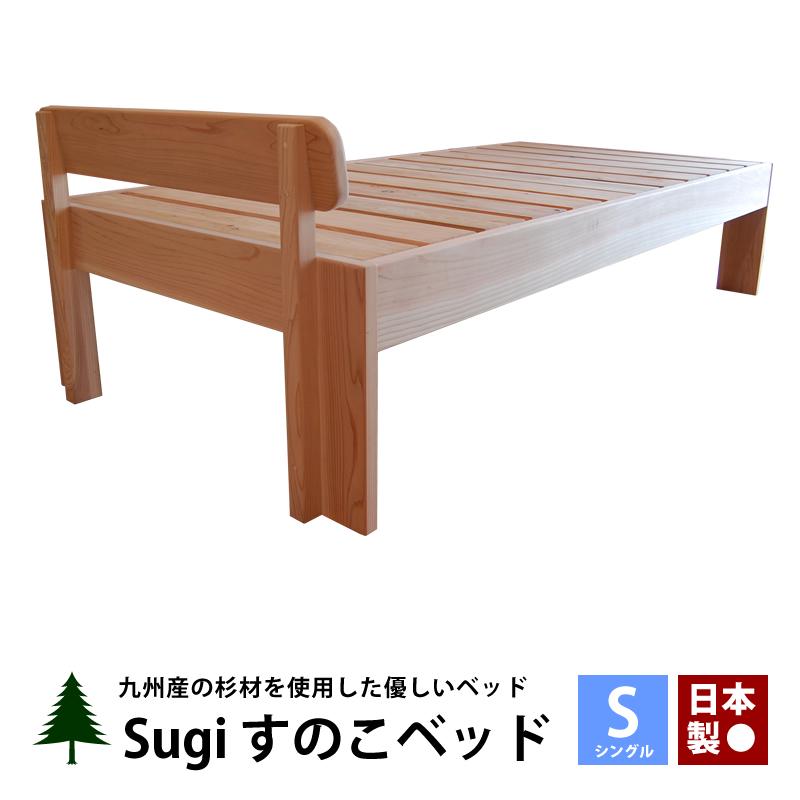 すのこベッド シングルベッド ベッドフレーム 国産 無垢 すのこ ベッド シングル フレーム すぎ 杉 木製 天然木 シンプル ナチュラル カントリー 北欧 大川家具 日本製【SUGI】