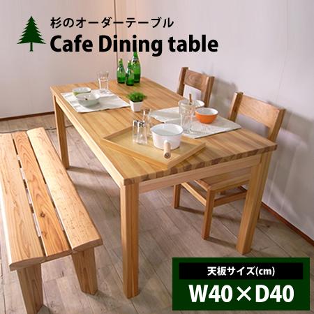 Cafe ダイニングテーブル 40×40cm サイズオーダーテーブル 杉のテーブル
