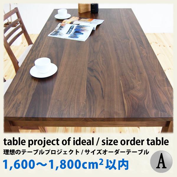 ダイニングテーブル サイズオーダーテーブル 送料無料■夢のオーダーテーブル■■Aランク■面積1,600~1,800cm²以内 激安セール アウトレット価格 家具 激安セール アウトレット価格
