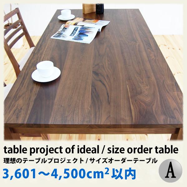 ダイニングテーブル サイズオーダーテーブル 送料無料■夢のオーダーテーブル■■Aランク■面積3,601~4,500cm²以内 激安セール アウトレット価格 家具 激安セール アウトレット価格