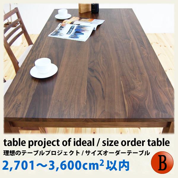 ダイニングテーブル サイズオーダーテーブル 送料無料夢のオーダー