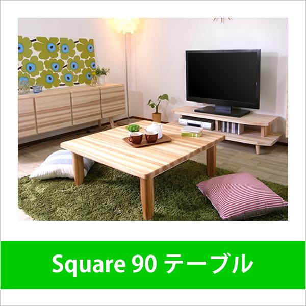 ちゃぶ台 ローテーブル センターテーブル 座卓 日本製テーブル 四角テーブル ナチュラル 無垢材 杉北欧 木製 大川 家具 カントリー 幅90cm 送料無料■Square■ 90 テーブル 家具