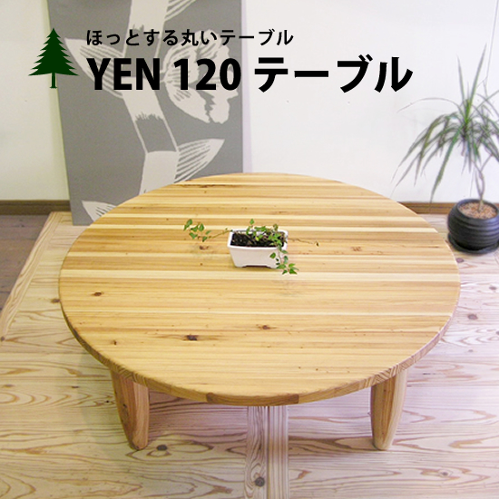 家族の団欒に!木製の丸型ちゃぶ台 ローテーブル センターテーブル 座卓 日本製テーブル 丸テーブル ナチュラル 無垢材 杉北欧 木製 大川 家具 カントリー 直径120cm 送料無料YEN 120 テーブル