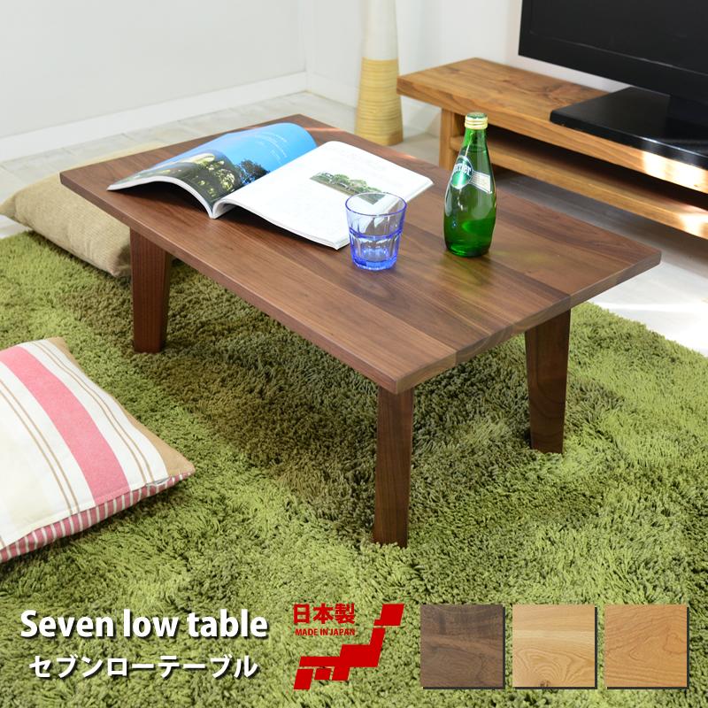 ローテーブル ウォールナット センターテーブル リビングテーブル 一人暮らし カフェ 木製 天然木 無垢 北欧 モダン シンプル テーブル おしゃれ 大川家具 国産 日本製 座卓 セブン ローテーブル