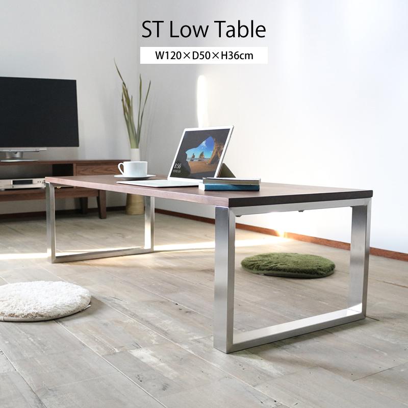 ローテーブル ウォールナット センターテーブル リビングテーブル 一人暮らし カフェ 木製 天然木 無垢 北欧 モダン シンプル テーブル おしゃれ 大川家具 国産 日本製 座卓 かっこいい ステンレス ラグジュアリー ST ローテーブル