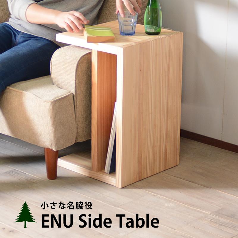 サイドテーブル ナイトテーブル テーブル おしゃれ 北欧 コーヒーテーブル ソファテーブル ラック 棚 サイドラック 杉 国産材 カフェ 木製 天然木 無垢 北欧 シンプル 大川家具 日本製 新居 コの字型 ENU サイドテーブル