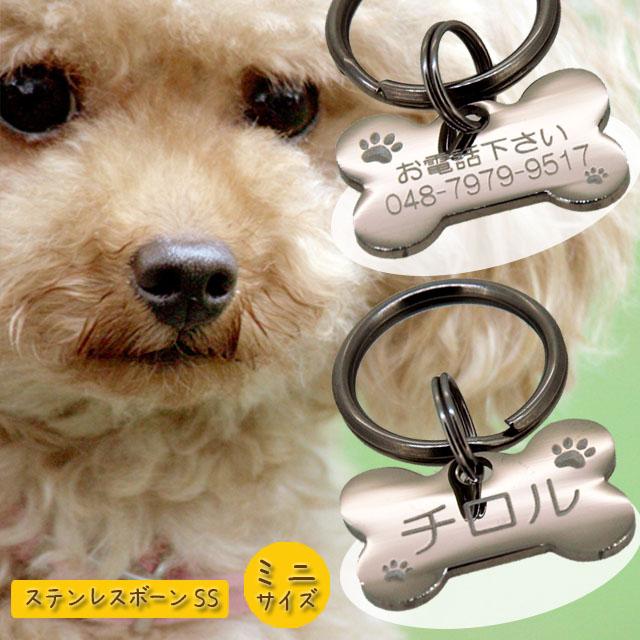 迷子札 ミニサイズ ペットタグ 愛犬用に! ステンレスボーンSS