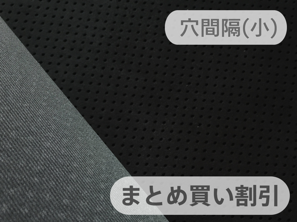 東レ エクセーヌ(アルカンターラ)人工皮革 スエード生地【パンチング 黒~ダークグレー(ダークグレーの裏張あり)穴間隔5mm 5M】[ECS-PAN-S-BLACK-5M]