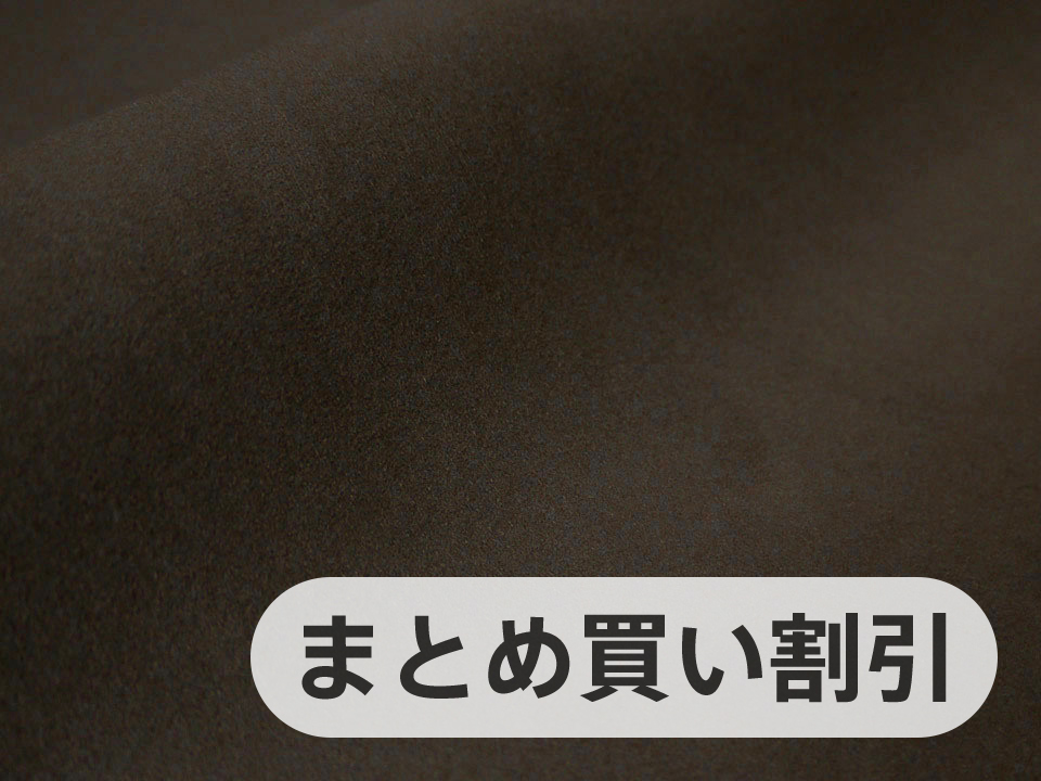 東レ エクセーヌ(アルカンターラ)人工皮革 スエード生地【こげ茶 5M】[ECS-DBROWN-5M]
