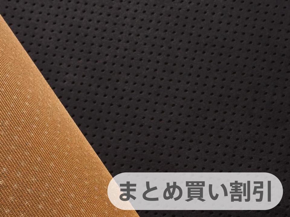東レ エクセーヌ(アルカンターラ)人工皮革 スエード生地【黒~ダークグレー パンチング(茶色の裏貼あり)5M】[ECS-PAN-BLACK-UBW-5M]