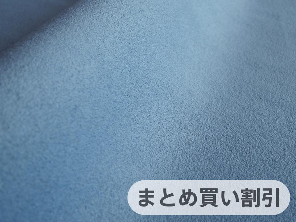 東レ エクセーヌ(アルカンターラ)人工皮革 スエード生地【ペールブルー 5M】[ECS-PLBLUE-5M]