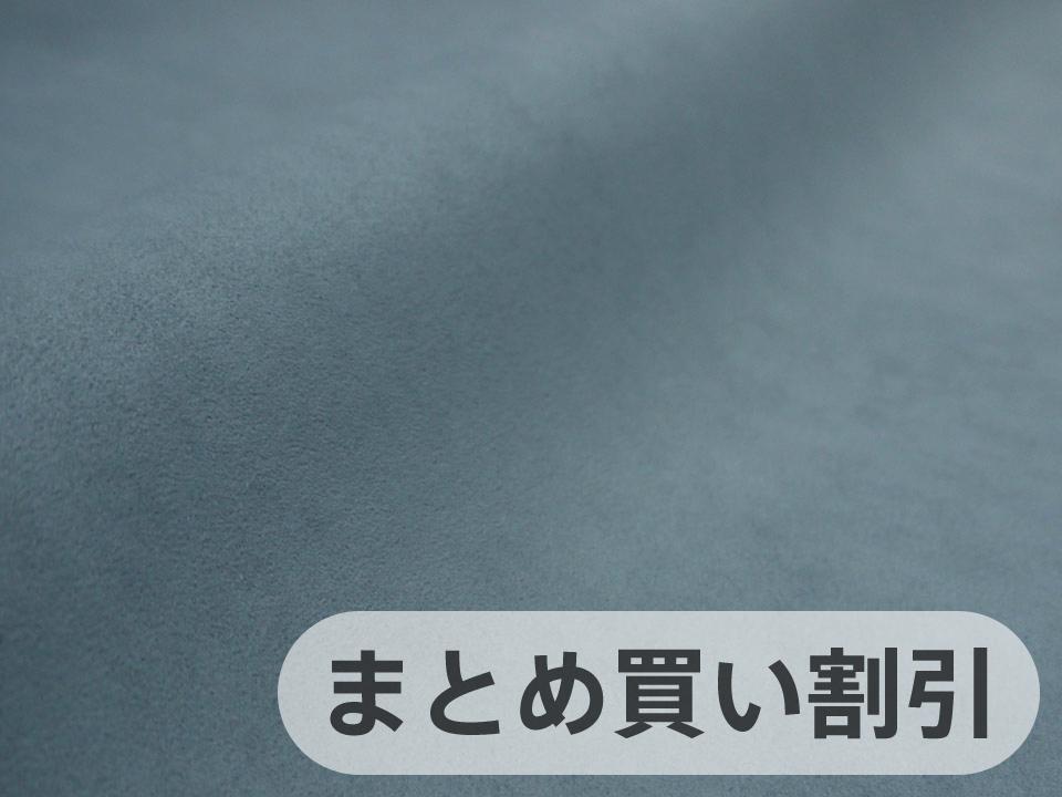 東レ エクセーヌ(アルカンターラ)人工皮革 スエード生地【ブルーグレー 5M】[ECS-BLGREY-5M]