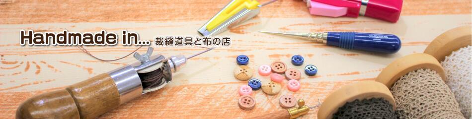 裁縫道具と布の店Handmade in...:裁縫道具と布の店Handmade in...