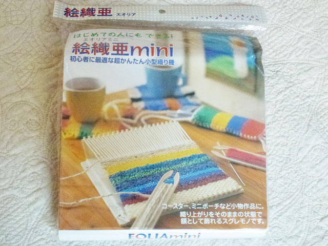 横田株式会社 はじめての人でもできる 絵織亜mini 休日 初心者に最適な超簡単小型織り機 専門店 ミニポーチなど小物制作に コースター