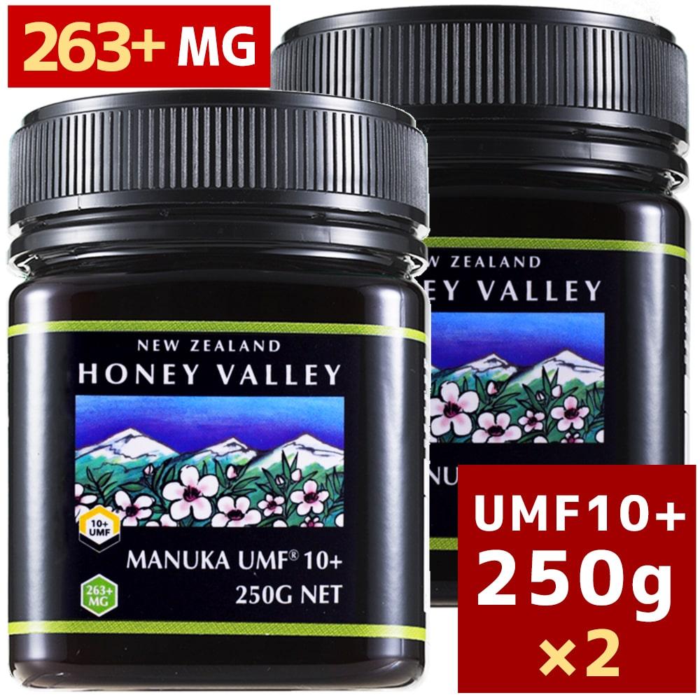 活性マヌカハニー 合計500g あす楽対応 マヌカハニー アクティブマヌカハニー UMF10+ 1着でも送料無料 250g はちみつ 天然蜂蜜 MGO263~513相当 HLS_DU 店 2個セット RCP