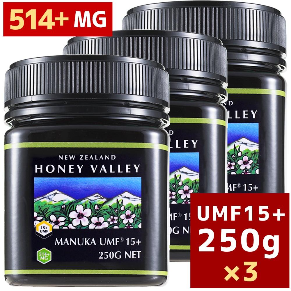 【アクティブ マヌカハニー UMF 15+ *250g MGO514~828相当】★3個セット 無農薬・無添加ニュージーランド天然蜂蜜/はちみつ ハニーバレー(100% Pure New Zealand Honey)【HLS_DU】