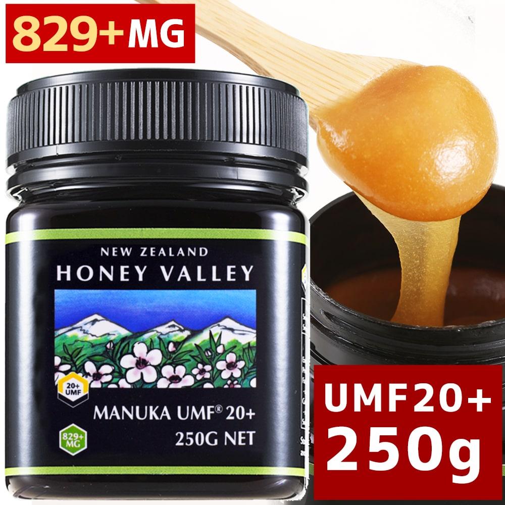 超高活性マヌカハニーUMF20+ 250g あす楽対応 マヌカハニー アクティブ マヌカハニーUMF 20+ MGO829以上 年中無休 無農薬 無添加ニュージーランド天然蜂蜜 はちみつ ハチミツハニーバレー Pure マヌカ 社 蜂蜜 最新アイテム Honey マヌカ蜂蜜 Zealand 100% New