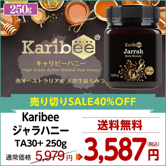 Karibee ジャラハニー 40%OFF 商品追加値下げ在庫復活 取り扱い終了のため売り切りSALE TA30+ 250g キャリビー 低GI はちみつ オーストラリア産 引き出物 ハチミツ HLS_DU RCP 天然蜂蜜