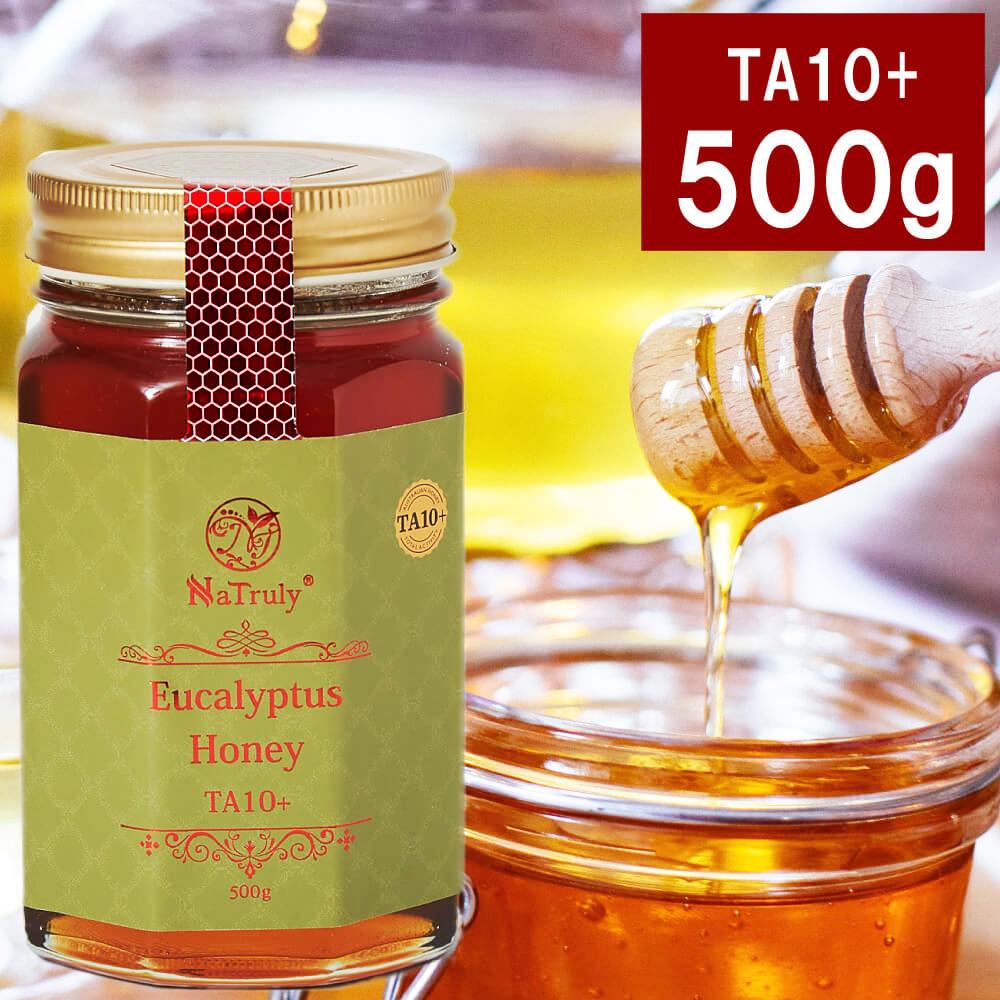 コアラに愛し愛されたユーカリの蜂蜜 値下げ NaTruly ユーカリハニー TA10+ 500g はちみつ オーストラリア産 ユーカリ 蜂蜜 限定価格セール ハチミツ