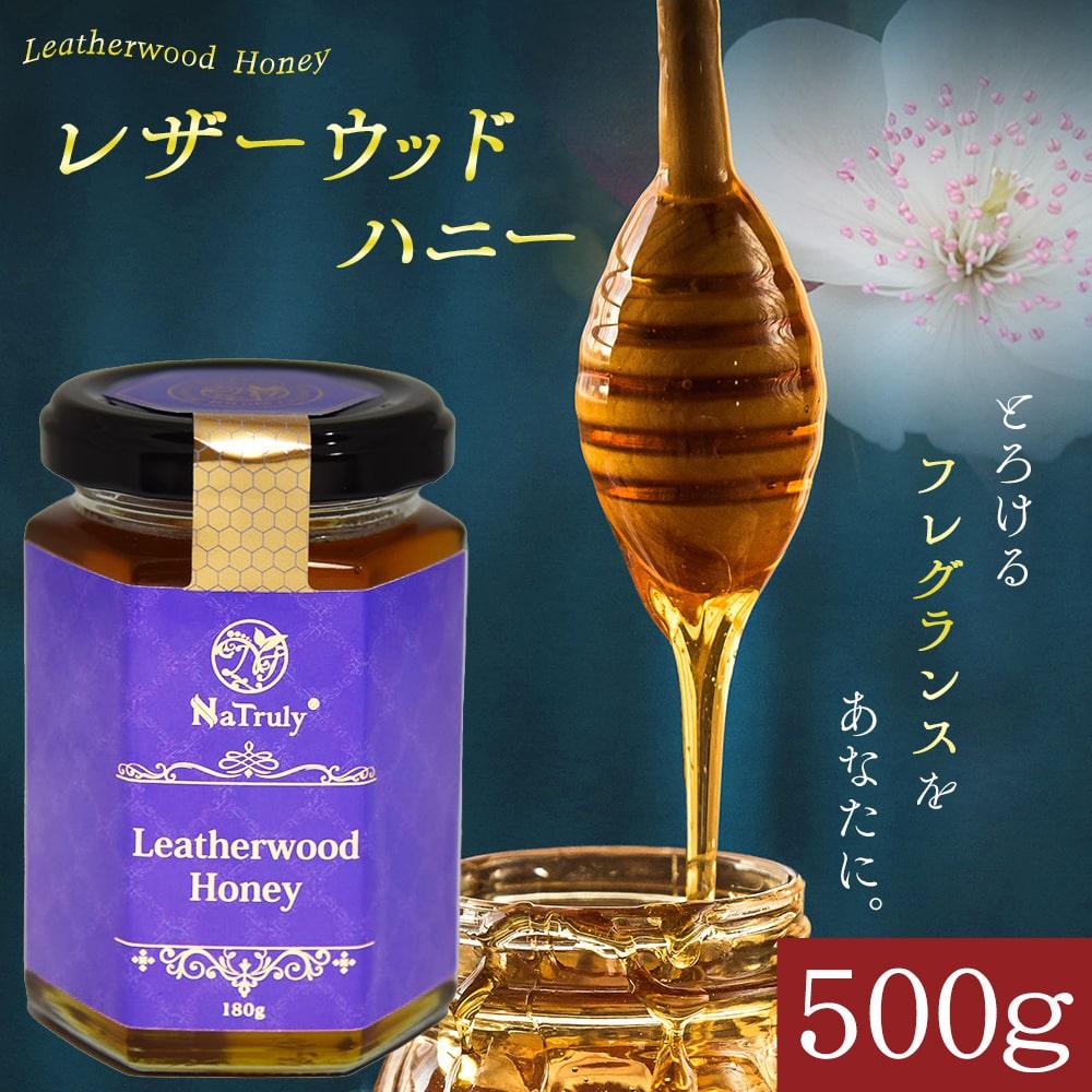 食べる香水の異名をもつタスマニア生まれの希少な蜂蜜 はちみつ NaTruly レザーウッドハニー 蜂蜜 オーストラリア産 安い 激安 プチプラ 高品質 春の新作シューズ満載 180g ハチミツ