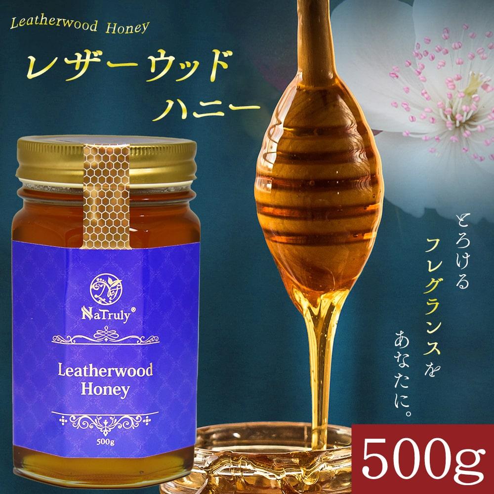 食べる香水の異名をもつタスマニア生まれの希少な蜂蜜 NaTruly レザーウッドハニー 500g ハチミツ Seasonal Wrap入荷 蜂蜜 オーストラリア産 売店 はちみつ