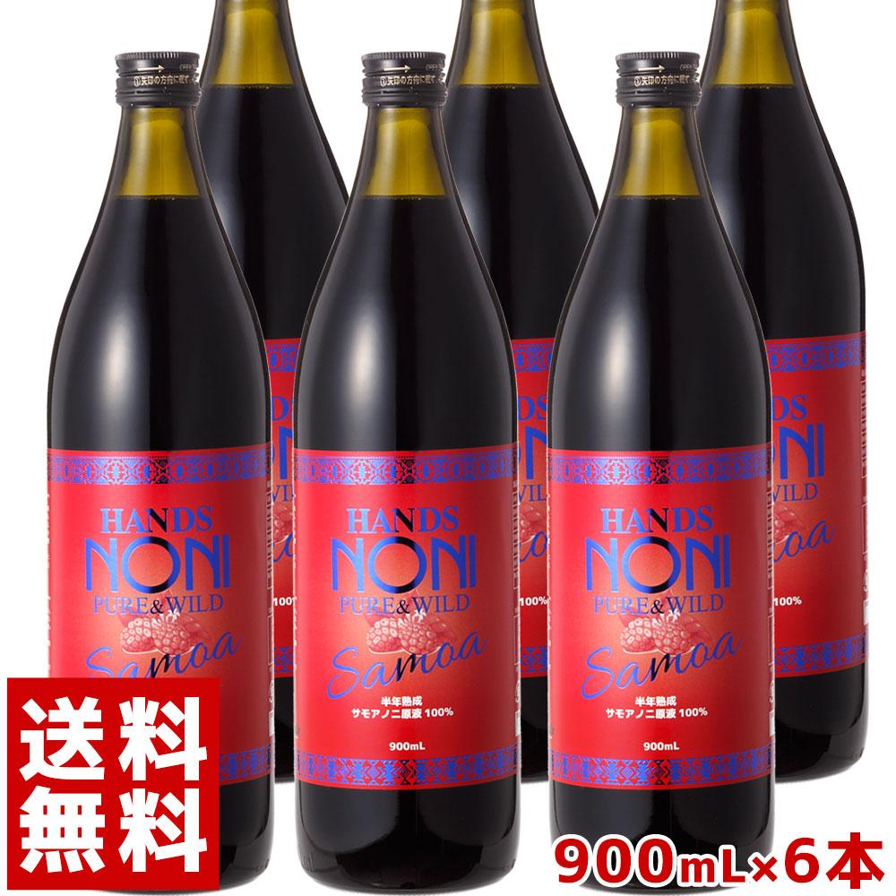 \お得な6本セット ハンズノニ 超特価 サモア 半年熟成ノニジュース 6本セット 定価 900ml