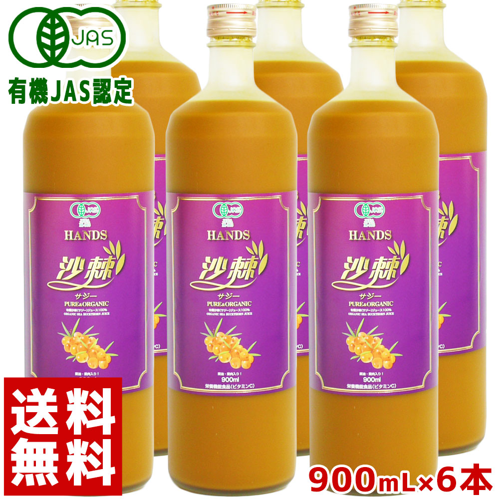 【サジージュース】【ハンズ サジー】有機JAS認定 サジージュース シーバックソーン 100% 沙棘ジュース900ml 6本セット【HLS_DU】