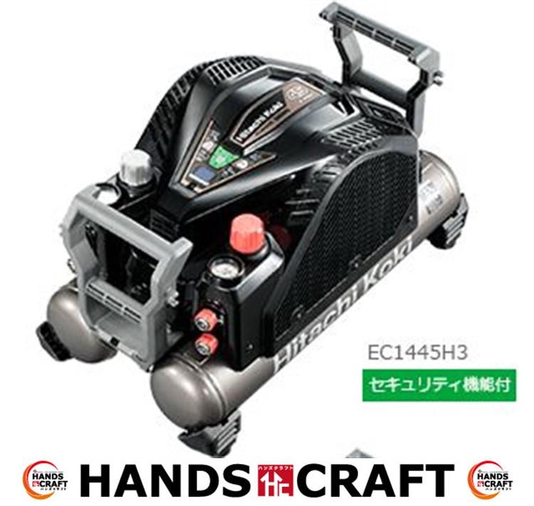 【未使用】日立 高圧エアコンプレッサ EC1445H3 セキュリティ付き 12L ブラック 【新古品】【中古】