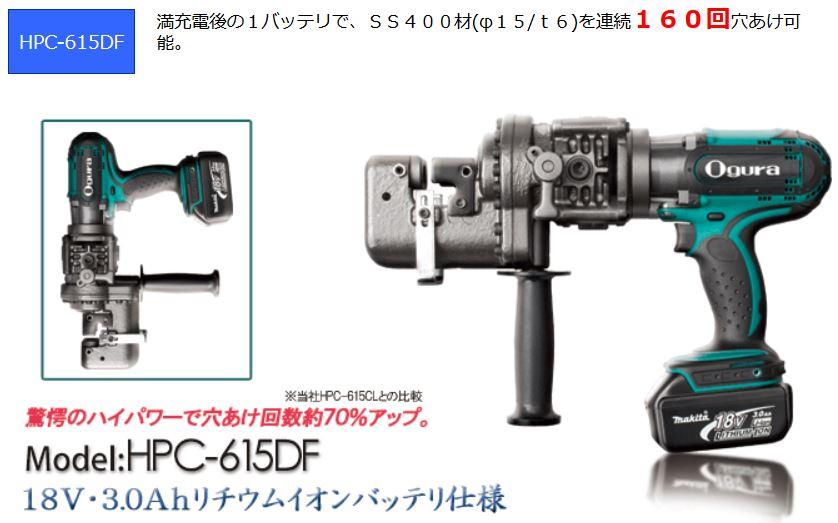(6月限定特価!!)【未使用】オグラ 油圧式 18V充電パンチャー HPC-615DF【店頭展示品】【新古品】【中古】