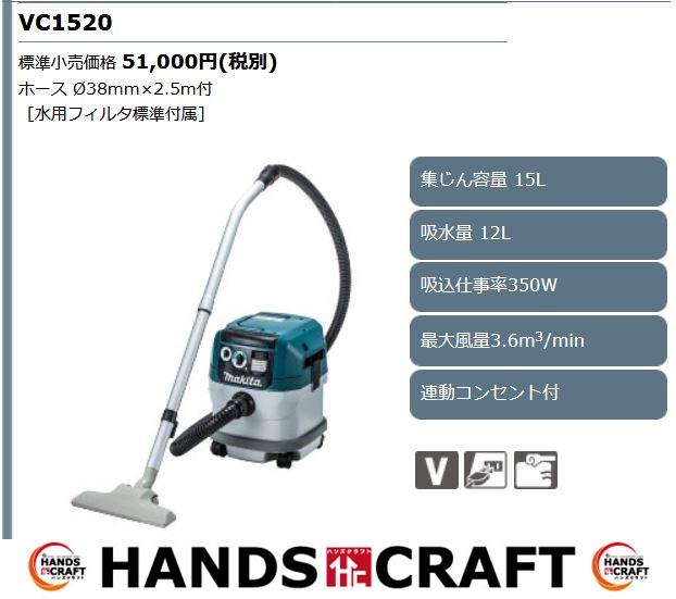 【未使用】マキタ 乾湿連動集じん機 集塵機 VC1520【新古品】【中古】