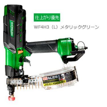 【未使用】日立 高圧ねじ打機 WF4H3(L) メタリックグリーン (スピード優先モデル/仕上がり優先モデル)【新古品】【中古】