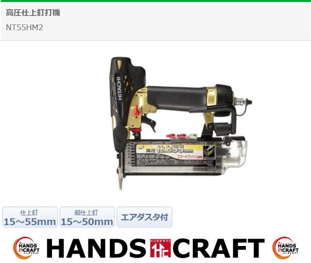 【未使用】日立 高圧仕上釘打機 NT55HM2 【店頭展示品】【中古】