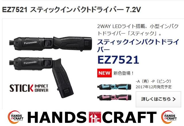 パナソニック スティックインパクト EZ7521LA2S-B ブラック【新古品】【中古】