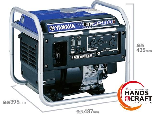 オープン型 インバータ発電機 軽量ボディ29kgで2.5kVA の高出力!管理番号CDR557 【未使用】YAMAHA ヤマハ インバーター発電機 EF2500i【店頭展示品】【新古品】【中古】