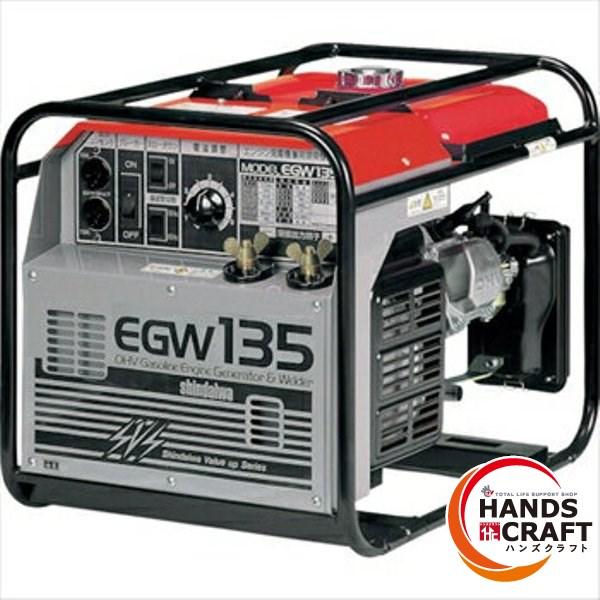 【未使用】新ダイワ エンジン溶接機 EGW135【新古品】【中古】