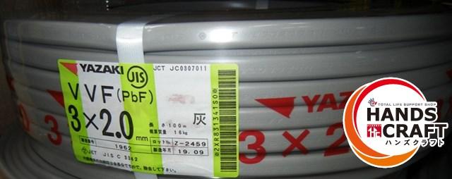 【未使用】2019年 YAZAKI VVFケーブル 3芯× 2.0mm 100m巻 (灰色)電線【新古品】【中古】