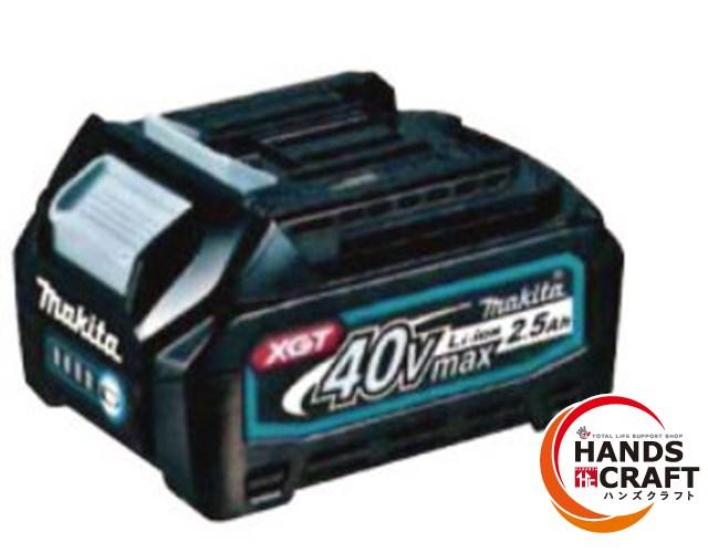 マキタ独自のスマートシステム管理番号TDR941 986 987 990 991 未使用 マキタ リチウムイオンバッテリ 上等 箱無し 純正品 セットばらし品 新古品 正規品 アウトレット 中古 BL4025 40V2.5Ah