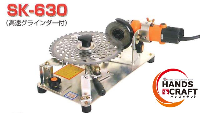 与え 高速グラインダー付管理番号SDR236 未使用 新興 流行のアイテム SK-630 チップソー研磨機 中古 グラインダー付 新古品 らくらくケンマ
