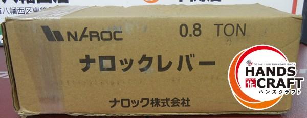 管理番号HDR255 送料無料 北海道 沖縄をのぞく 訳アリ商品 外装汚れ 破れあり いよいよ人気ブランド レバーブロック ナロック NLV-08 0.8ton 永遠の定番モデル 中古 新古品 未使用