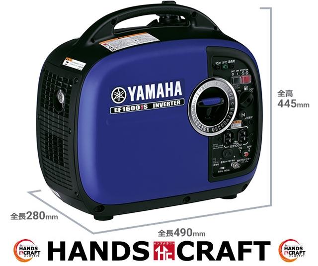★在庫限りの限定特価★ヤマハ 防音型インバータ発電機 EF1600iS 【未使用】【新古品】【中古】