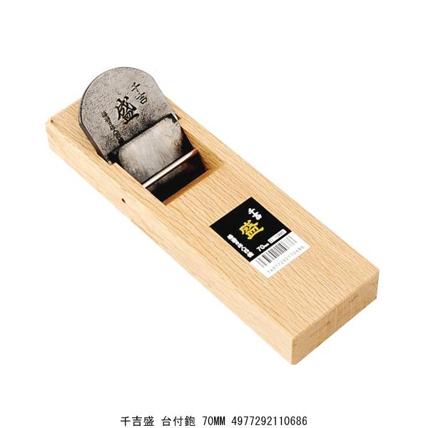 木材の表面を削って加工します 千吉盛 台付鉋 70MM 海外限定 かんな カンナ 代引不可 送料区分A 返品不可 即納送料無料! 207586