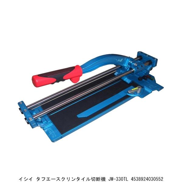 【最新入荷】  送料区分A (7280050) イシイ JW-330TL タフエースクリンタイル切断機 返品:DIYホームセンターハンズマン-DIY・工具