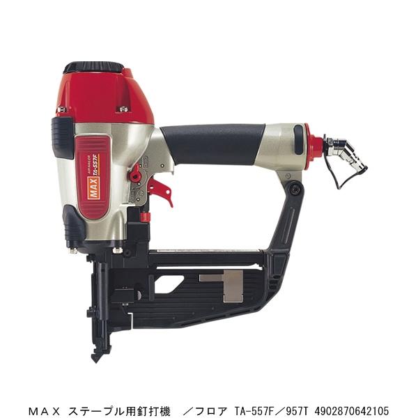 MAX ステープル用釘打機 /フロア TA-557F/957T 2214520 送料区分A※取寄 代引不可・返品不可(WEB専) / 釘打ち機 エア工具 マックス エアネイラ